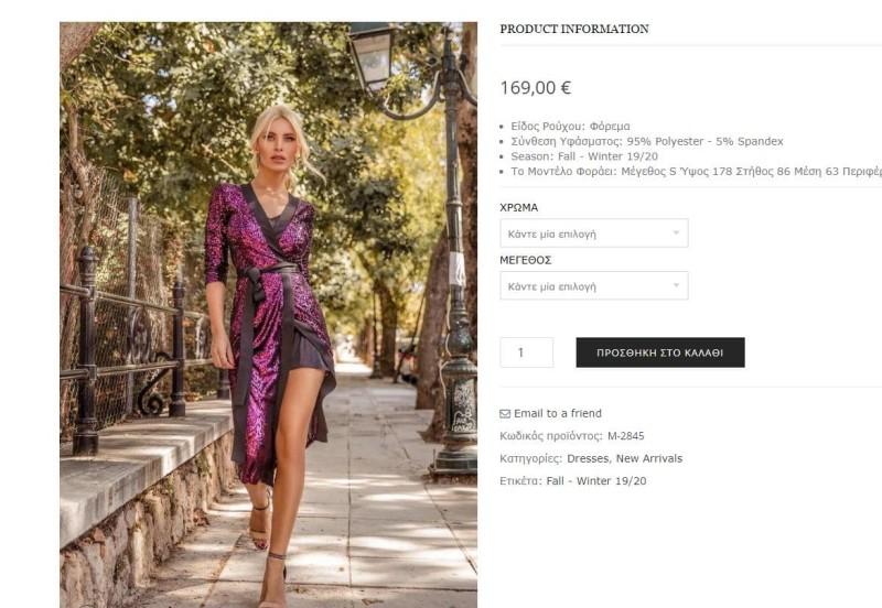 Κατερίνα Καινούργιου: Με αυτό το φόρεμά της σίγουρα θα λάμψεις μες στη νύχτα! Κοστίζει 169 ευρώ!