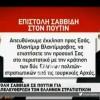 Ιβάν Σαββίδης: Η επιστολή «φωτιά» στον Πούτιν και η έκκληση για τους δύο Έλληνες  στρατιωτικούς στην Τουρκία! (Βίντεο)