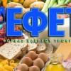 Προσοχή τυρί - φέτα που διαφημίζουν τα Lidl στην τηλεόραση, αποσύρει τώρα ο ΕΦΕΤ. Ποιο είναι;