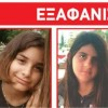 Τέλος στο θρίλερ με την εξαφάνιση των 14χρόνων κοριτσιών στην Βάρη!