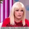 Η απίστευτη παραδοχή της Σάσας Σταμάτη: «Έχω απολυθεί στον αέρα της εκπομπής, αλλά έφταιγα...» (Βίντεο)