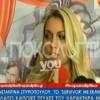 Κωνσταντίνα Σπυροπούλου: Η ενόχληση της με ερώτηση ρεπόρτερ! Γούρλωσε τα μάτια και...  (Βίντεο)