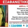 Συναγερμός: Εξαφανίστηκε ανήλικη στην Καλλιθέα!