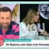 Ντορέττα Παπαδημητρίου: Ο εκνευρισμός της όταν την ρώτησαν για τον Γιώργο Αγγελόπουλο! « Ήρθε η ώρα να σταματήσουμε...»