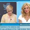MasterChef: Η Μάγκυ Ταμπακάκη έδειξε on camera την ταυτότητά της! Δεν θα πιστεύετε πόσο χρονών είναι! (Βίντεο)
