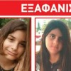 Συναγερμός στην Βάρη: Εξαφανίστηκαν δυο ανήλικα κορίτσια!
