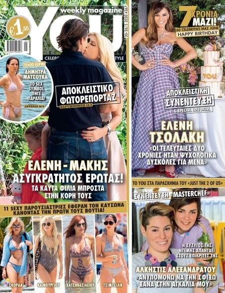 Τεύχος 367