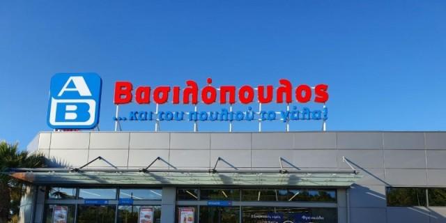 Προσφορά στα ΑΒ Βασιλόπουλος που λήγει σε 3 ημέρες - 10 προϊόντα με τιμές στα πατώματα