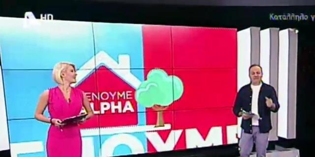 Πρεμιέρα στον ALPHA - Το νέο πρόγραμμα βγήκε στον αέρα