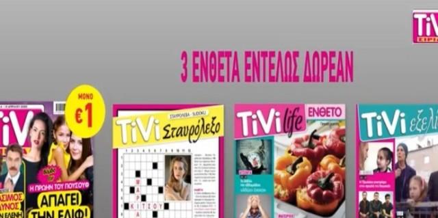 Κυκλοφορεί το TiVi ΣΙΡΙΑΛ με σούπερ αποκλειστικά για όλες τις αγαπημένες σας σειρές