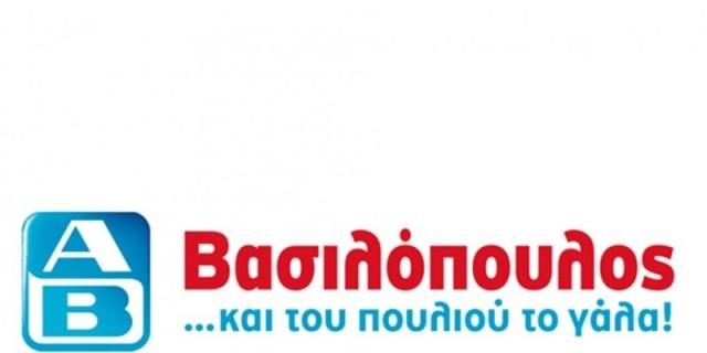 Μισή τιμή σε κορυφαία μαλακτικά ρούχων - Υπερπροσφορά από τα ΑΒ Βασιλόπουλος