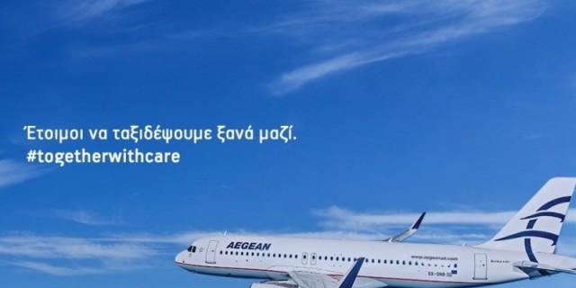 Νέα σούπερ προσφορά της Aegean για όσους έχουν κατοικίδια