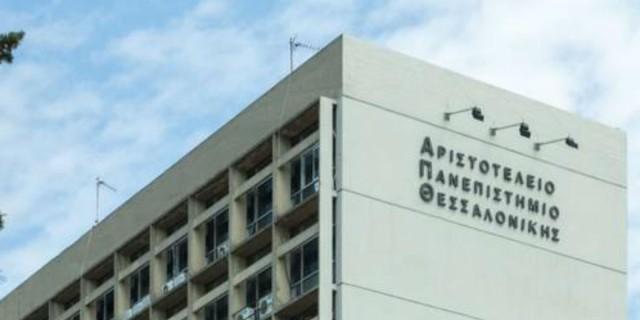 Κορωνοϊός: Πρώτο επιβεβαιωμένο κρούσμα στο ΑΠΘ
