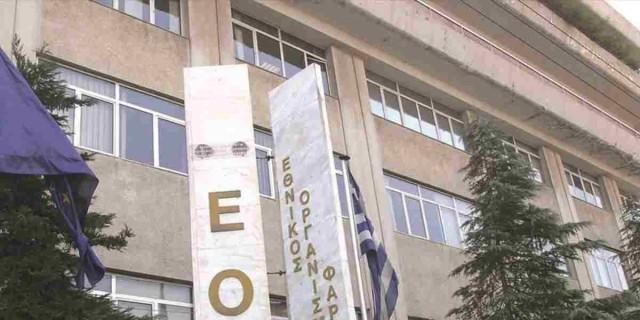 Συναγερμός από τον ΕΟΦ  για φάρμακο που κυκλοφορεί στο διαδίκτυο