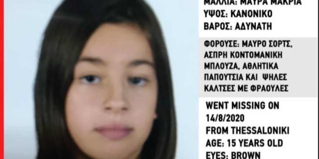Amber Alert: Εξαφανίστηκε ανήλικη στη Θεσσαλονίκη!
