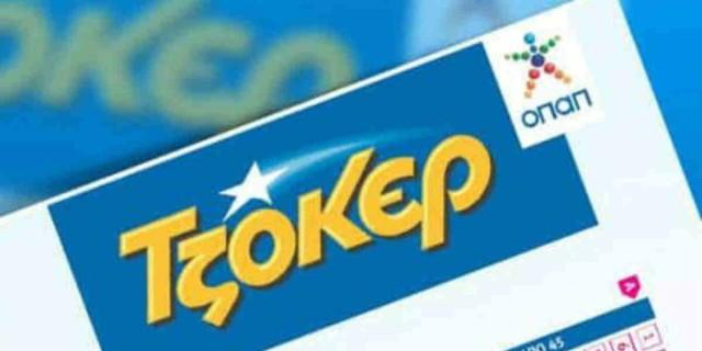 Τζόκερ: Βρέθηκε το τυχερό δελτίο που κερδίζει 4.600.000 ευρώ!
