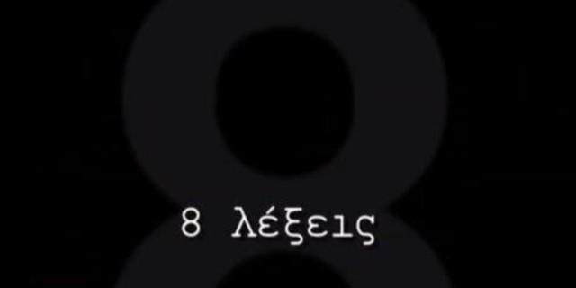 Ξαφνικός χωρισμός στις 8 Λέξεις