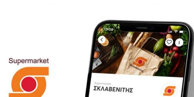 Ακαταμάχητες προσφορές στο Σκλαβενίτη - Τα νούμερα 1 τρόφιμα σε απίστευτα μειωμένη τιμή