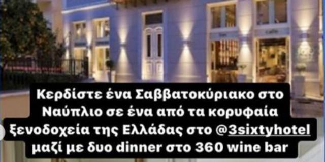Διαγωνισμός από τον Τάσο Δούση: Ένα διήμερο στο πιο μαγευτικό ξενοδοχείο του Ναυπλίου με δυο dinner στο 360 wine bar