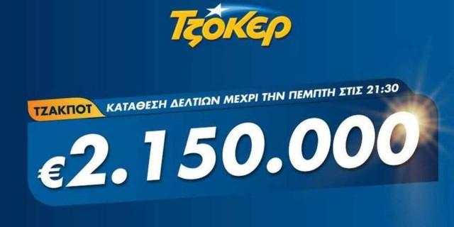 Τζακ Ποτ στο Τζοκερ - Με αυτό τον τρόπο θα διεκδικήσεις τα 2.150.000 ευρώ