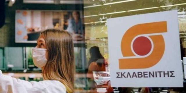 Ασύλληπτη είδηση από τον Σκλαβενίτη μέσα στο lockdown - Η ανακοίνωση που «τράβηξε» τους πελάτες