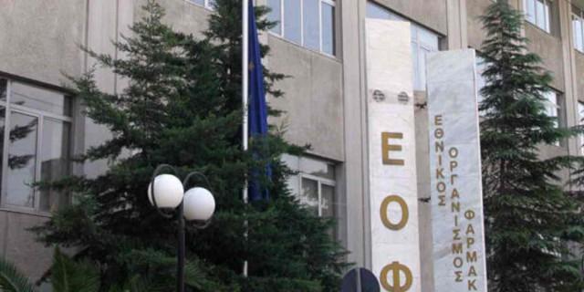 Συναγερμός από τον ΕΟΦ για αδυνατιστικό προϊόν