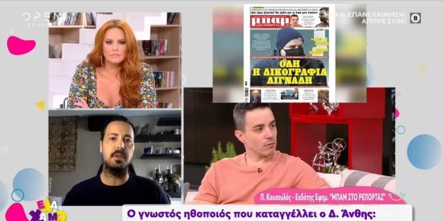 Nίκος Στραβοπόδης για Δημήτρη Άνθη: «Δεν ήταν βιασμός, ήταν ερωτική συναίνεση»