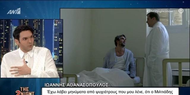 Ιωάννης Αθανασόπουλος: «Μου έστειλε μια κυρία πως ο γιος της που είναι στην εντατική παίρνει δύναμη από τον ρόλο μου»