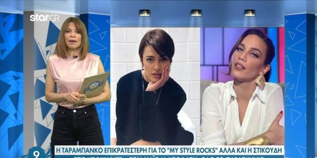 My Style Rocks: «Κονταροχτυπιούνται» Ταραμπάνκο - Στικούδη για την παρουσίαση
