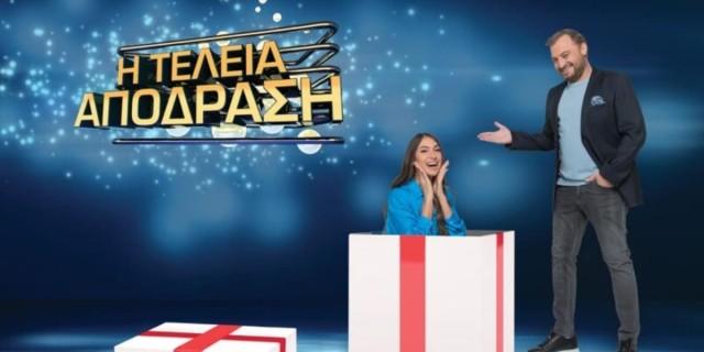 Η Τέλεια Απόδραση: Πρεμιέρα στις 25 Απριλίου για το νέο τηλεπαιχνίδι του ALPHA