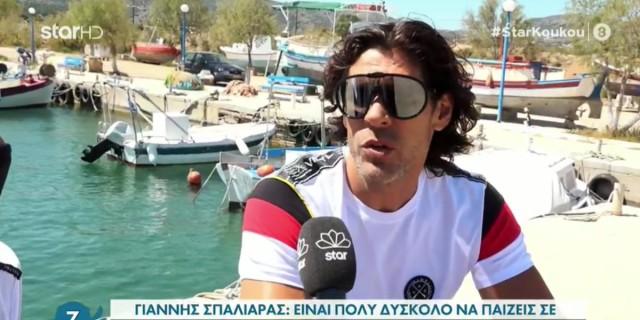 Γιάννης Σπαλιάρας: «Στο Survivor έκανα ηλιοθεραπεία γυμνός»