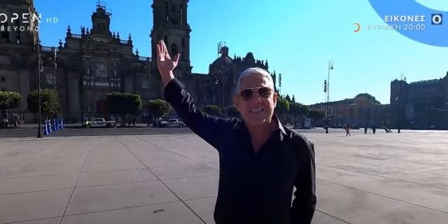 Εικόνες: Ο Τάσος Δούσης μας ταξιδεύει στο μυστηριώδες Μεξικό