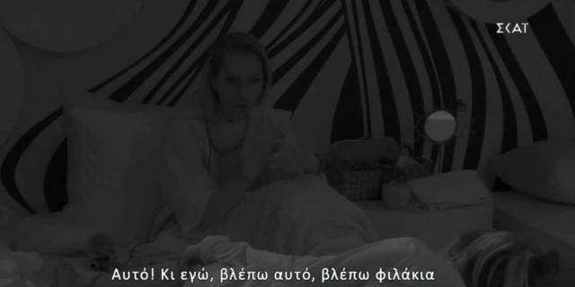 Big Brother 2 - Μαίρη: «Είναι πολύ κοντά ο Στηβ με την Σύλια! Έχω δει φιλάκια στη κουζίνα»