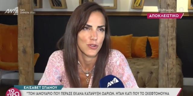Ελισάβετ Σπανού: «Τον Ιανουάριο έκανα κατάψυξη ωαρίων! Ήταν κάτι που το σκεφτόμουν καιρό»