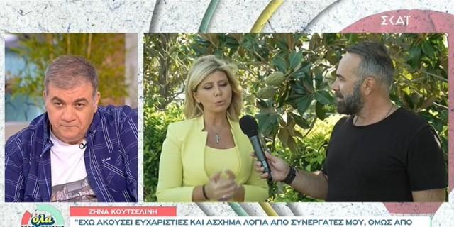 Ζήνα Κουτσελίνη: «Άδειασε» Γκουντάρα και Βαρθακούρη για την κόντρα - «Έριξε τη φιτιλιά και εσύ χαζός…»