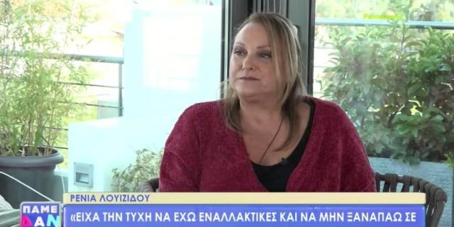 Ρένια Λουιζίδου: «Δεν μπορούσα να σταματήσω τα δάκρυά μου να κυλάνε στη σκηνή»