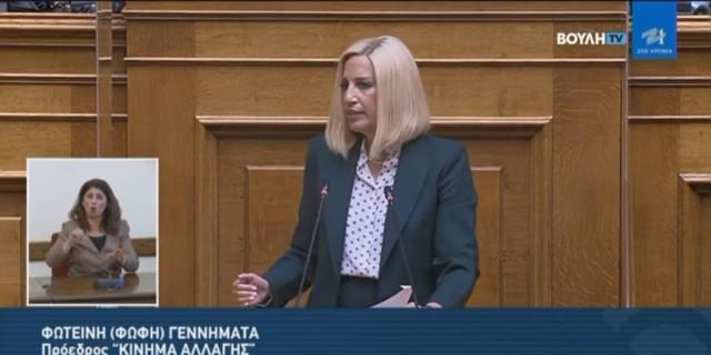 Φώφη Γεννηματά: H τελευταία εμφάνισή της στο βήμα της Βουλής