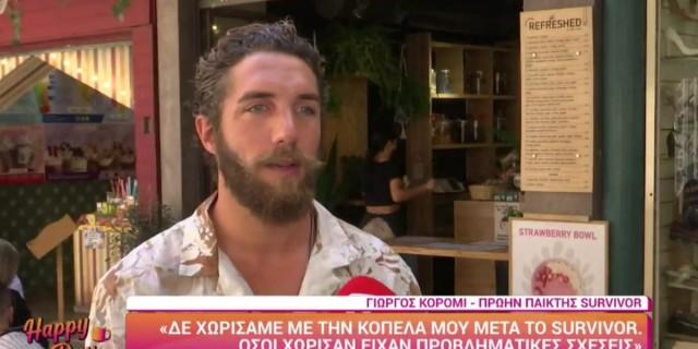 Γιώργος Κόρομι: