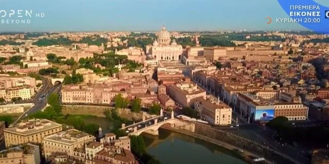 Εικόνες: Νέος κύκλος αυτή την Κυριακή 24/10 - Στην Ρώμη ο Τάσος Δούσης