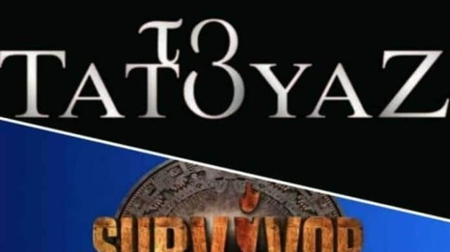 Τηλεθέαση prime time: Το Τατουάζ χτύπησε αλύπητα το Survivor! Τα απίστευτα νούμερα....