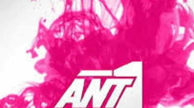 ANT1: Αυτό είναι το