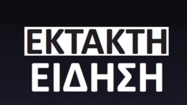 Έκτακτο: Σεισμός τώρα στην Αττική! Πόσα Ρίχτερ ήταν;