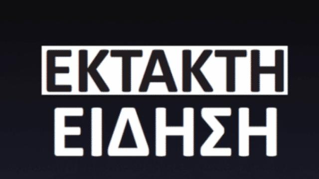 Σεισμός 3,9 Ρίχτερ μέσα σε ελληνικό πέλαγος!