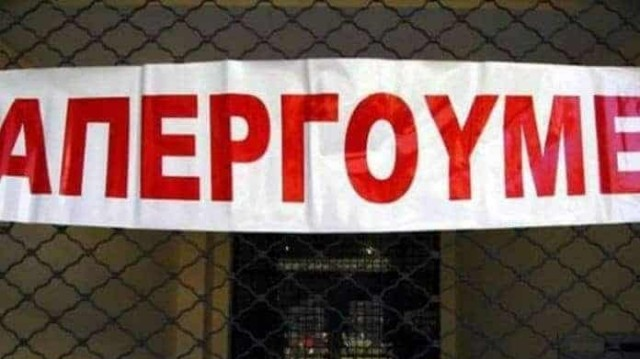 Μεγάλη ταλαιπωρία με την απεργία αύριο! Τι θα συμβεί με τα ΜΜΜ;