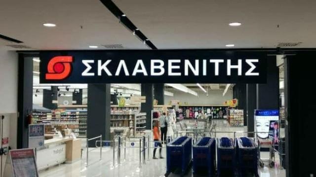 Σκλαβενίτης: Η ευχάριστη είδηση που προσφέρει χαμόγελα σε χιλιάδες Έλληνες!