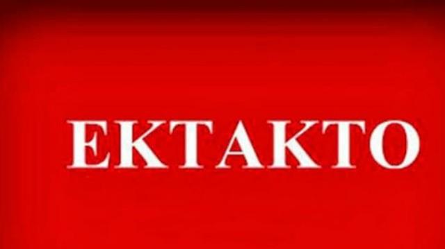 Έκτακτο! Σεισμός τώρα στην Κρήτη! Πόσα Ρίχτερ ήταν;