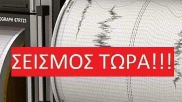 Νέος σεισμός στην Κρήτη! Πόσα Ρίχτερ ήταν;