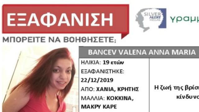 Αγωνία για την εξαφάνιση της 19χρονης στην Κρήτη! Πόσο καιρό αγνοείται;