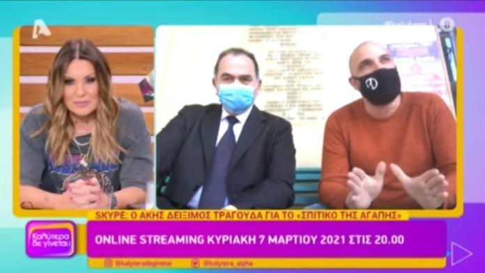 Ναταλία Γερμανού: Μίλησε στην εκπομπή ο αδερφός του Δόξα - «Δεν θέλω να μου χρεώσετε ότι ξεπλένω»