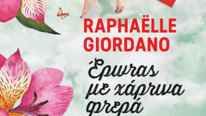 """""""Έρωτας με χάρτινα φτερά"""": Υπάρχουν μέρες που μπορούν να αλλάξουν τη ζωή μας για πάντα..."""